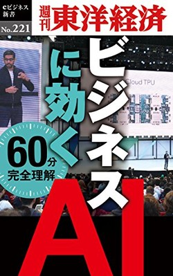ビジネスに効く AI ―週刊東洋経済eビジネス新書No.221