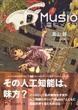 Musio I:電脳メイロの書影