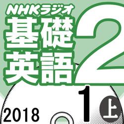 NHK「基礎英語2」2018.01月号 (上)