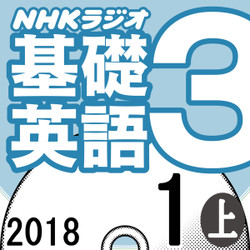 NHK「基礎英語3」2018.01月号 (上)