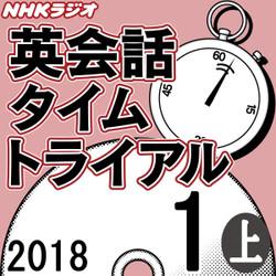 NHK「英会話タイムトライアル」2018.01月号 (上)