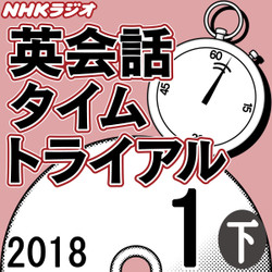 NHK「英会話タイムトライアル」2018.01月号 (下)