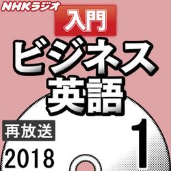 NHK「入門ビジネス英語」2018.01月号