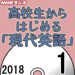 NHK「高校生からはじめる『現代英語』」2018.01月号