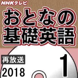 NHK「おとなの基礎英語」2018.01月号