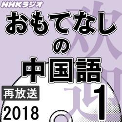 NHK「おもてなしの中国語」 2018.01月号