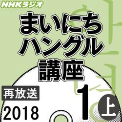 NHK 「まいにちハングル講座」 2018.01月号(上)