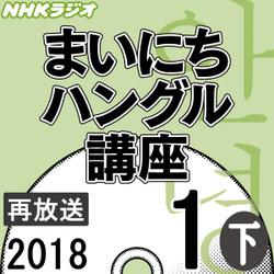 NHK 「まいにちハングル講座」 2018.01月号(下)