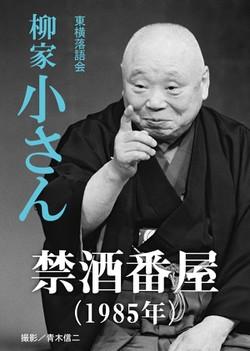 禁酒番屋(1985) 柳家小さん
