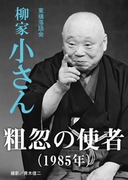 粗忽の使者(1985) 柳家小さん