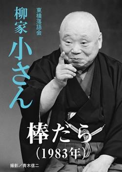 棒だら(1983) 柳家小さん