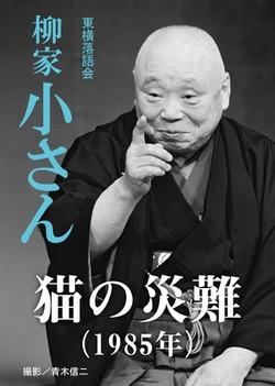 猫の災難(1985) 柳家小さん