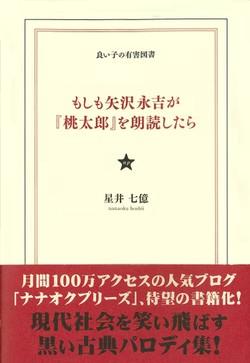 もしも矢沢永吉が『桃太郎』を朗読したら