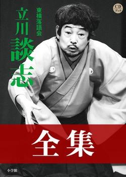 東横落語会 立川談志全集