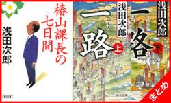 浅田次郎の人気作オーディオブックセット