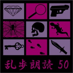 黄金仮面 江戸川乱歩(合成音声による朗読) 第(16)章「名探偵の腹痛」