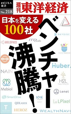 ベンチャー沸騰!―週刊東洋経済eビジネス新書No.218