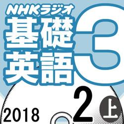 NHK「基礎英語3」2018.02月号 (上)