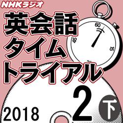 NHK「英会話タイムトライアル」2018.02月号 (下)
