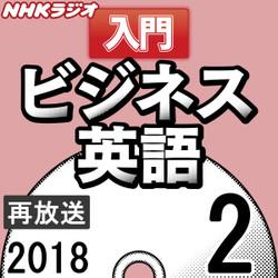 NHK「入門ビジネス英語」2018.02月号