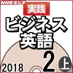 NHK「実践ビジネス英語」2018.02月号 (上)
