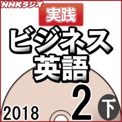 NHK「実践ビジネス英語」2018.02月号 (下)