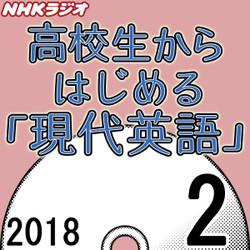 NHK「高校生からはじめる『現代英語』」2018.02月号