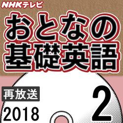 NHK「おとなの基礎英語」2018.02月号