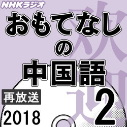 NHK「おもてなしの中国語」 2018.02月号
