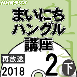 NHK 「まいにちハングル講座」 2018.02月号(下)