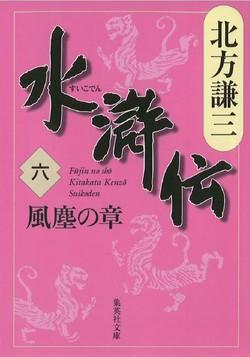 北方謙三 水滸伝 第6巻 風塵の章(第391回~第478回)