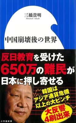 中国崩壊後の世界の書影