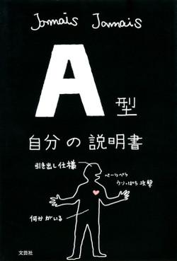 A型自分の説明書の書影