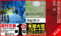 このミステリーがすごい!日本人作家選集