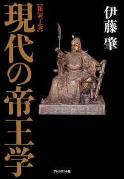 【新装丁版】 現代の帝王学