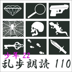 塔上の奇術師 江戸川乱歩(合成音声による朗読) 第(11)章「少女探偵」
