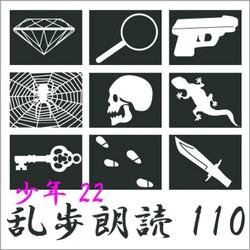 塔上の奇術師 江戸川乱歩(合成音声による朗読) 第(17)章「探偵いぬ」