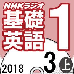 NHK「基礎英語1」2018.03月号 (上)