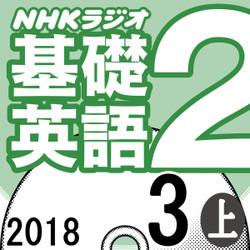 NHK「基礎英語2」2018.03月号 (上)