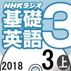 NHK「基礎英語3」2018.03月号 (上)