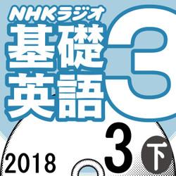 NHK「基礎英語3」2018.03月号 (下)
