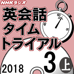NHK「英会話タイムトライアル」2018.03月号 (上)