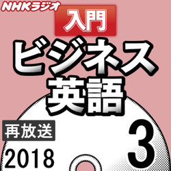 NHK「入門ビジネス英語」2018.03月号