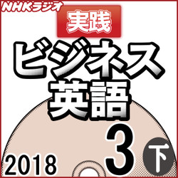 NHK「実践ビジネス英語」2018.03月号 (下)