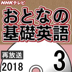 NHK「おとなの基礎英語」2018.03月号