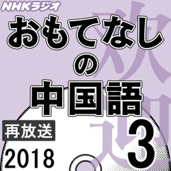 NHK「おもてなしの中国語」 2018.03月号