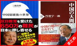 中国経済と日本