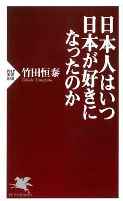 日本人はいつ日本が好きになったのかの書影