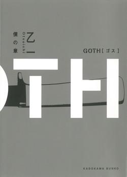GOTH 僕の章