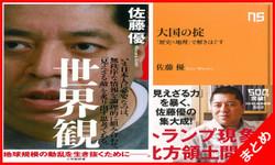 佐藤優 最新選書セット